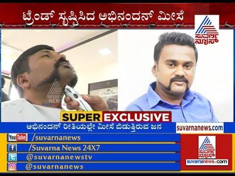 ಟ್ರೆಂಡ್ ಸೃಷ್ಟಿಸಿದ ಅಭಿನಂದನ್ ಮೀಸೆ ! Wing Commander Abhinandan's Moustache Creates Trend
