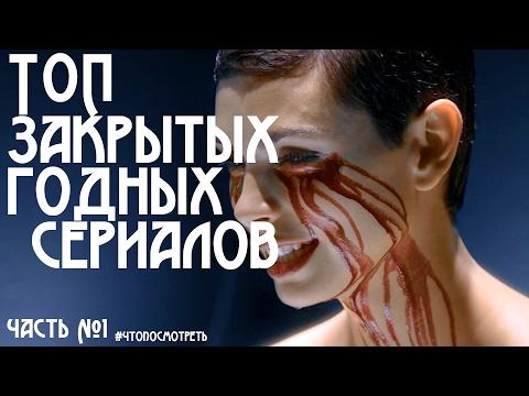 Топ закрытых ГОДНЫХ сериалов [ч.1] #чтопосмотреть