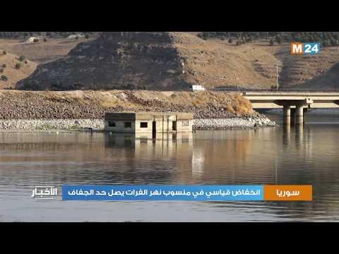 انخفاض قياسي في منسوب نهر الفرات يصل حد الجفاف