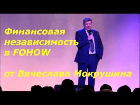 Финансовая независимость в FOHOW от Вячеслава Мокрушина  Москва 18 10 2016