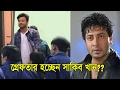 Shakib Khan Arrested!! Shakeeb Being Sued! Heartbeat Film Productions Decision in the Case!!