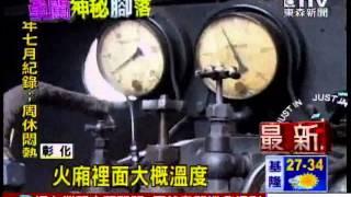 嘟嘟國寶懷舊蒸氣火車重出江湖_東森新聞