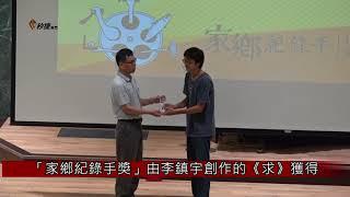台南社區影像記錄頒獎