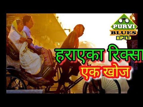 (A search for manual rickshaw हराएका रिक्साको खोजीमा - Duration: 16 minutes.)
