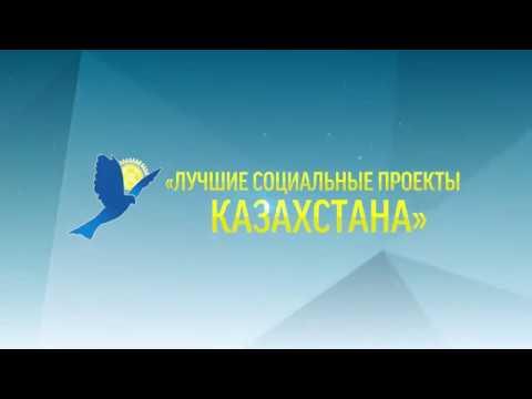 Конкурс на лучшие социальные проекты проходит в Казахстане