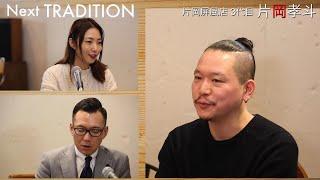 ラジオ「NextTRADITION」#60本編