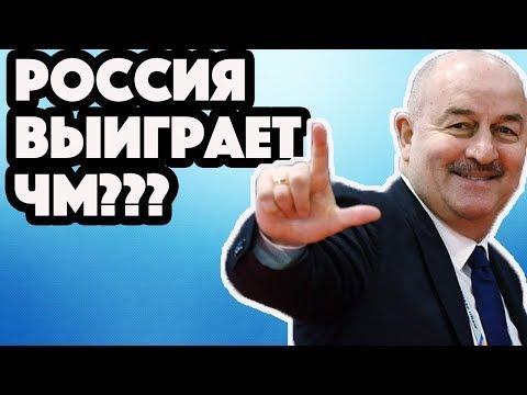 РОССИЯ ВЫИГРАЕТ ЧЕМПИОНАТ МИРА - DomaVideo.Ru