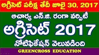 అగ్రిసెట్ 2017 నోటిఫికేషన్ వెలువడింది... జూలై 30 వ తేదీ న పరీక్ష ఉంటుంది.. ఈ సారి నైరా కాలేజీ లో కూడా పరీక్ష సెంటర్ ఏర్పాటు చేసారు... వివరాలు వీడియోలో చూడండి.agricet 2017 notification released by Acharya NG ranga agricultural university, guntur. exam is on july 30, 2017 exam centres are at SV agricultural college, Tirupathi,Agricultural college, Naira, Agricultural college Bapatla greencross education, vijay kumar bomidi,greencrossfoundation.inUp All Night Silent Partner