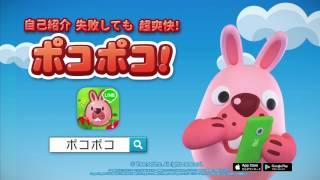 【ナレーション】LINEポコポコ WebCM①