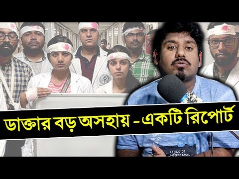 Download ডাক্তার বড় অসহায় - একটি রিপোর্ট - Doctors are Helpless - Change The System First hd file 3gp hd mp4 download videos