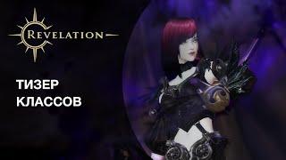 Видео к игре Revelation из публикации: Новый тизер от Mail.ru знакомит будущих игроков с классами Revelation
