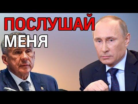 Путин дважды сделал замечание Минниханову