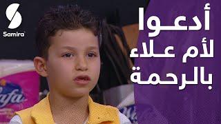 """الطفل الصغير"""" علاء الدين""""  يطلب منكم الدعاء لأمه المتوفية رحمها الله"""