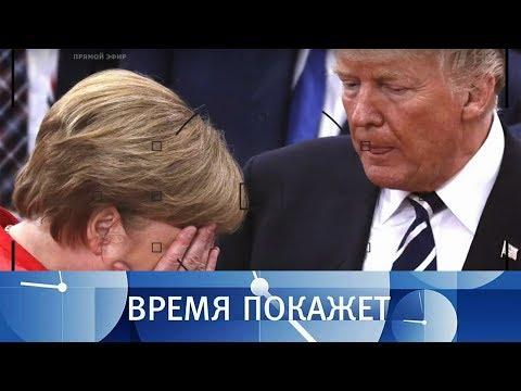 Трамп и женщины. Время покажет. Выпуск от 10.08.2018