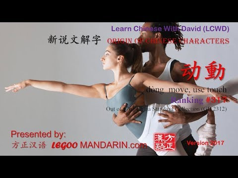 Origin of Chinese Characters - 0317 动動 dòng move, use, touch