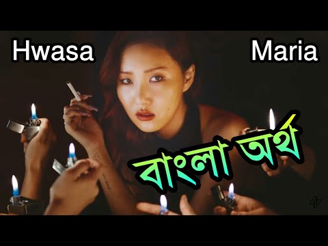 HwaSa (Mamamoo) - Maria (Bangla Lyrics/Subtitle)