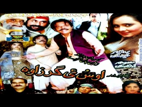 Jahangir Khan,Pashto Comedy Movie,OOS WAYE GARZAWAH - Nadia Gul Pushto Comedy Film