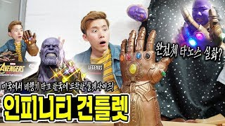 Video Awesome Infinity Gauntlet in real !!! MP3, 3GP, MP4, WEBM, AVI, FLV Agustus 2018