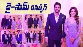Video Celebs @ Chay Sam Wedding reception || Naga Chaitanya Samantha || #ChaySamReception MP3, 3GP, MP4, WEBM, AVI, FLV November 2017