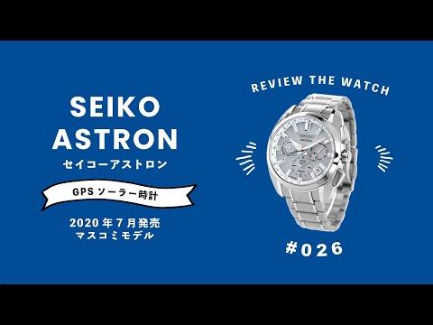 【腕時計開封シリーズ #026】セイコーアストロン/ SEIKO ASTRON / GPSソーラー時計 / … видео