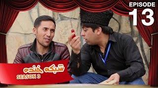 Shabake Khanda - S3 - Episode 13