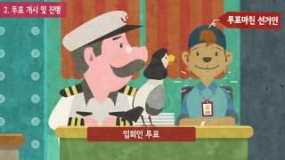 대한민국과 함께 선상에서 투표를 영상 캡쳐화면