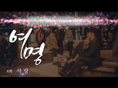 여수관광웹드라마 '여명' 제4화_사랑