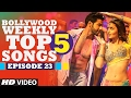 Bollywood Weekly Top 5 Songs | Episode 23 | Hindi Songs 2017 | T-Series