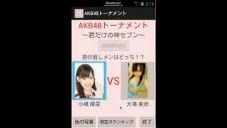 AKB48トーナメント YouTubeビデオ