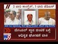 JDS Likely to Share Mayor Post, Congress for 2 Years & JDS for 3 Years