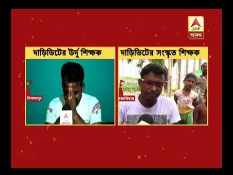 Video Islampur Darivit school agitation: Urdu and Sanskrit teachers share their experiences download in MP3, 3GP, MP4, WEBM, AVI, FLV January 2017