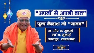 Watch Day 1 of Apno se Apni Baat By Kailash Ji Manav and Prashant Bhaiya Ji From Udaipur, Rajasthan 24 To 26 July Subscribe ...