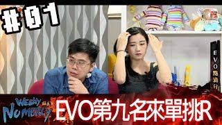 台灣最強,最專業的格鬥電玩節目出現了! 為了台灣格鬥遊戲的未來,所有站在世界頂顛的台灣高手群集在此, 帶給大家熱血奔騰,刺激無盡的格鬥饗宴。 每週五7點到10點,大家來把對手趴厚系吧!主持人:魯比、葉子來賓:RB、小寶、基隆東拜五趴厚系 每周五晚上七點:http://bit.ly/2iIeiqf麥卡貝網路電視粉絲團:http://bit.ly/2jhQKcM麥卡貝Youtube精華頻道:http://bit.ly/2jazHoK#麥卡貝 #拜五趴厚系 #快打旋風 #魯比 #森野葉子 #RB #小寶 #基隆東