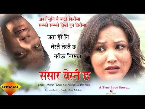 (SANSAR YESTAI CHHA - New Nepali lok...20 minutes.)