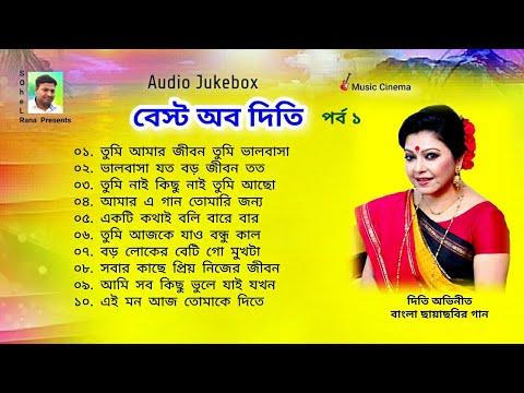 Best Of Diti | দিতি অভিনীত বাংলা ছায়াছবির গান | Audio Jukebox | Music Cinema