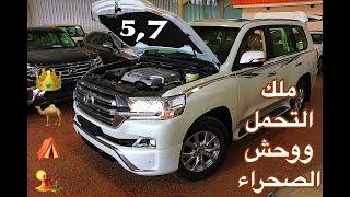 6. لاندكروزر 2017 ملك التحمل �ي اكس ار  VXR مكينة ٥،٧ بسعر ٢٤٧ ال�