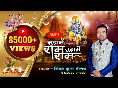 Video मुझमें राम तुझमें राम | Mujhme Ram Tujhme Ram | Song By _Shivam Vaishnav | Jay Shri Ram | भगवा भजन | download in MP3, 3GP, MP4, WEBM, AVI, FLV January 2017