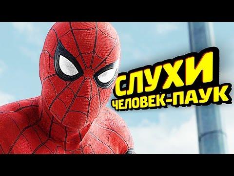 СЛУХИ О ЧЕЛОВЕКЕ-ПАУКЕ - Новости - DomaVideo.Ru