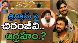 Video Agnyaatavaasi Movie / Megastar Chiranjeevi / Thrivikram / Victory Venkatesh / Pawan Kalyan / ESRtv MP3, 3GP, MP4, WEBM, AVI, FLV Januari 2018