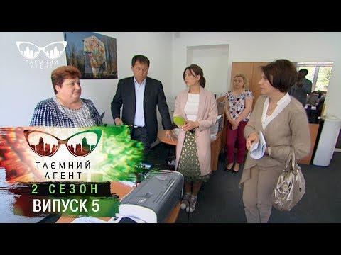 Тайный агент - Школа - 2 сезон. Выпуск 5 от 19.03.2018