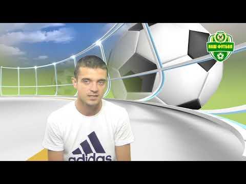 """Програма """"Наш футбол"""", №3, 20.09.2018"""