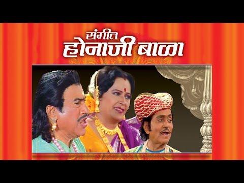 Video Sangeet Honaji Bala (संगीत होनाजी बाळा) - Latest Full Marathi Natak download in MP3, 3GP, MP4, WEBM, AVI, FLV January 2017
