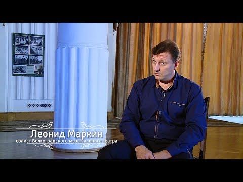 Леонид Маркин, солист Волгоградского музыкального театра