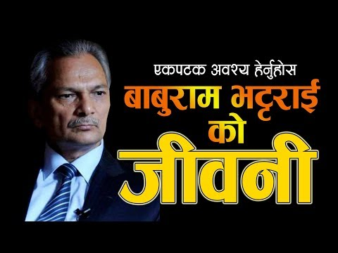 Video Biography of Dr.Baburam Bhattarai * डा. बाबुराम भटराइको जीवनी । download in MP3, 3GP, MP4, WEBM, AVI, FLV January 2017