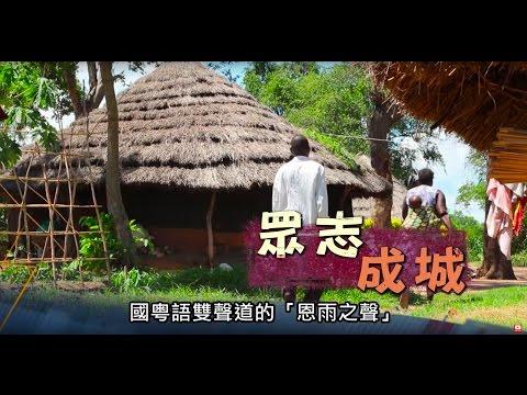 電視節目 TV1418 眾志成城 (HD粵語) (烏干達系列)