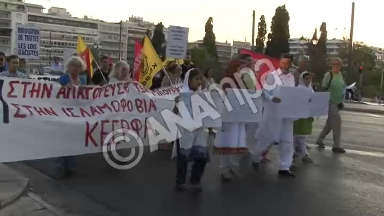 Συγκέντρωση στο Σύνταγμα και πορεία στη γαλλική πρεσβεία