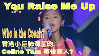 """你鼓舞了我""的唱歌技巧 How to Sing ""You Raise Me Up"""