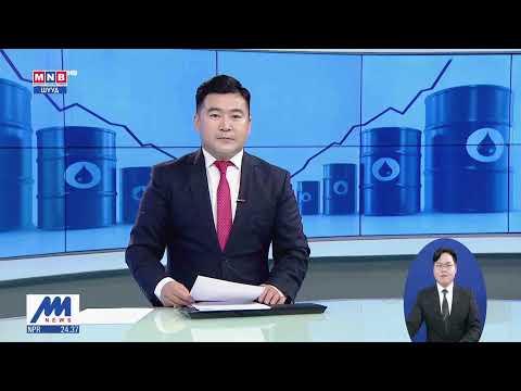 Монгол Улс АИ-92 шатахууны 20 хоногийн нөөцтэй ч нийлүүлэлтэд доголдол үүсчээ