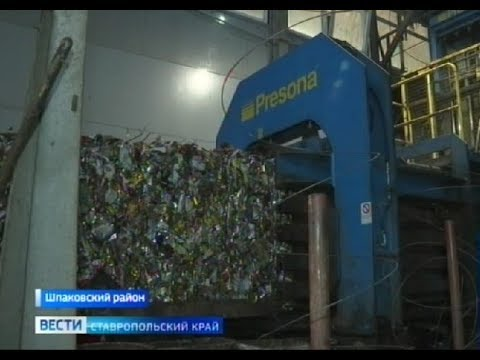 ГТРК Ставрополье 26.12.2019 На Ставрополье запустили новую линию по переработке мусора