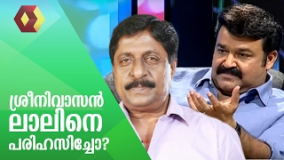 Video I have no enmity against Sreenivasan: Mohanlal MP3, 3GP, MP4, WEBM, AVI, FLV November 2018